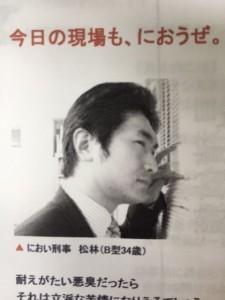 <におい刑事(デカ)>