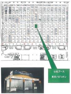 東京パビリオン公社ブース K19