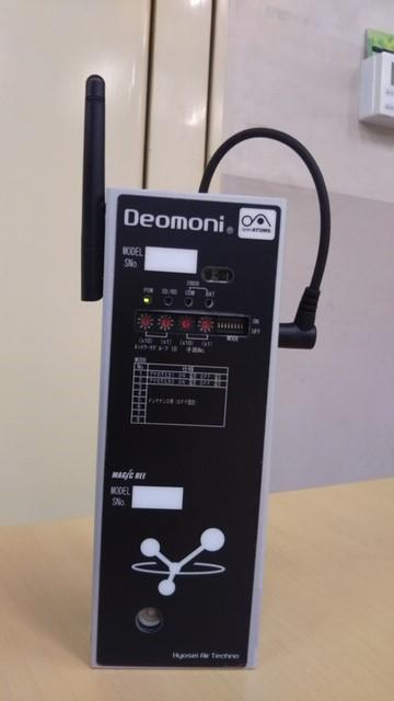 Deomoni