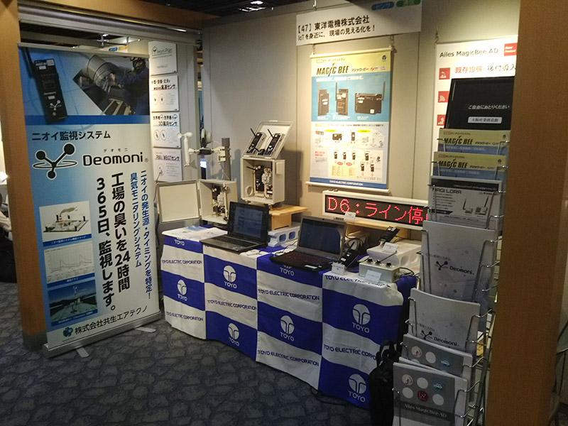 センサ/IoT技術展 出展ブース