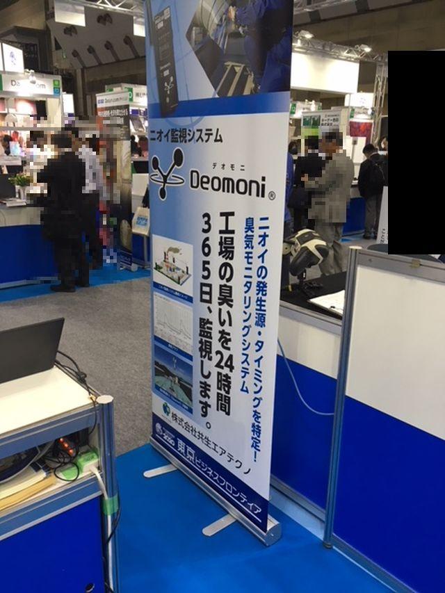 産業交流展2018 デオモニ ロールアップバナー